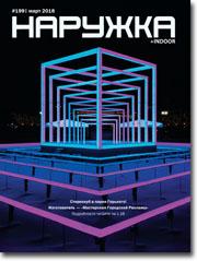 Журнал наружка для заказчиков рекламы способ прорекламировать книгу